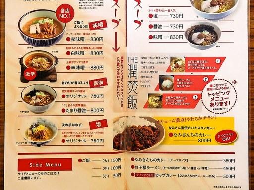 麺屋 潤焚 (じゅんたく) | 店舗メニュー画像2
