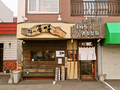 札幌市東区のラーメン店リスト