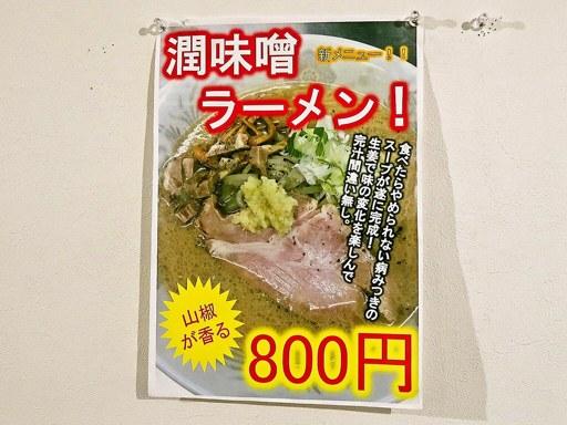 麺屋 潤焚 (じゅんたく) | 店舗メニュー画像7