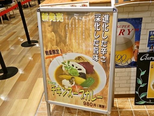 Cfarm 新さっぽろカテプリ店 | 店舗メニュー画像6