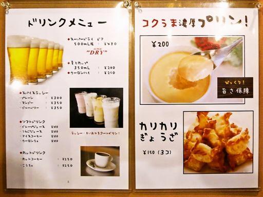 スパイス&ラーメン 橙~オレンジ | 店舗メニュー画像8